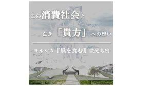 ブログのアイキャッチ用に作成した画像